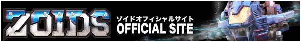 ZOIDS OFFICIAL SITE